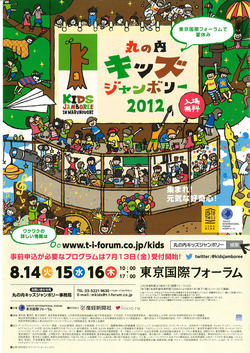 8/16Kids meet LATIN!「丸の内キッズジャンボリー2012」@東京国際フォーラム