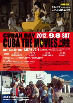 9/8 キューバの日@札幌 札幌初上映の「チコとリタ」、「バスを待ちながら」上映!