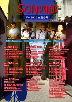 9/14(金)~23(日)SON四郎 東海・四国・中国ツアー2012夏の陣!
