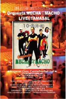 10/8(祝)地元サルサVol.2 中央線ラテン化を目指せ!Orquesta MECHA☆MACHO LIVE@小金井Koganei Civic Center