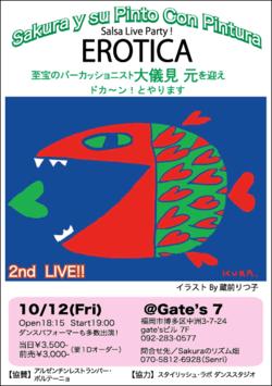 10/12日(金)地元サルサVol.3 Salsa Live Party EROTICA@福岡中洲Gate's7