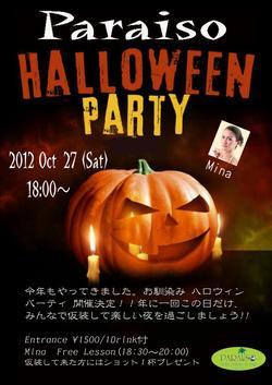 10/27(木)Halloween Pary@六本木Paraiso