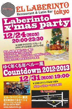 12/24(月)  Laberinto x'mas party@六本木Laberinto Tokyo 腕利きシェフが作るクリスマス・プレートが嬉しい!