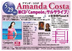 5/29(水)Amanda Costa新CD「Campeón」サルサライブ♪@吉祥寺Planet K