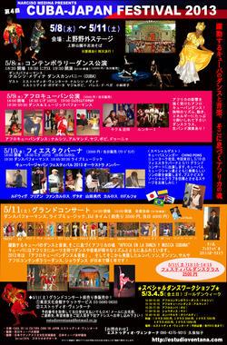 5/8(水)-5/11(土) 第4回Cuba-Japan Festival@上野野外ステージ