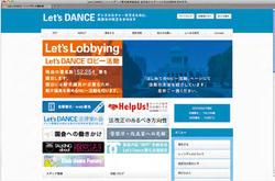 5/17(金) 「レッツダンス」署名、いよいよ国会へ提出。署名提出集会の参加者200名募集中!