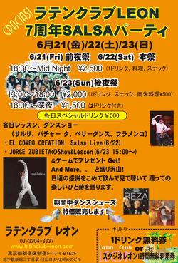 祝!6/21(金)-23(日)ラテンクラブLEON7周年SALSAパーティー