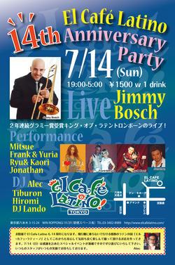 祝!7/14(日)六本木EL CAFE LATINO14周年!