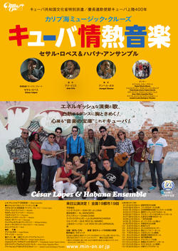 9/18(水)-10/16(水)キューバ情熱音楽@釧路から福岡まで全国19都市