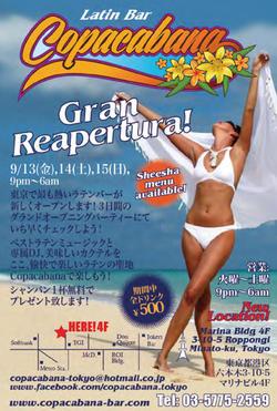 祝!9/13(金)-15(日)六本木Copacabanaグランドオープニングパーティー!