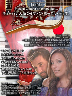 11/24(日)Fromo Cuba! Musica Cubana de estos diasグレテル&ヤミルFromCuba@下北沢ボデギータ