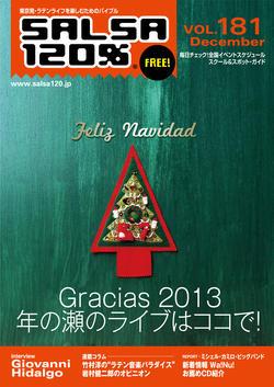 SALSA120%Vol. 181 12月号発刊しました!ネット閲覧はこちらから!