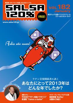 SALSA120%Vol. 182 1月号発刊しました!ネット閲覧はこちらから!