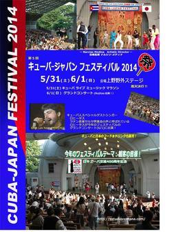 5/31(土)6/1(日) Vol.5 Cuba Japon Festival 2014@上野野外ステージ