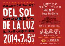 7/5(土)Orquesta Del Sol & De La Luz@銀河劇場 5/3(土)10時よりネット限定SALSA120%先行予約開始!座席選択可!