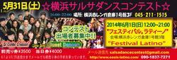 5/31(土)第9回横浜サルサダンスコンテスト@横浜赤レンガ倉庫1号館3階。出場者募集中!