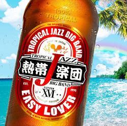 7/2(水)『熱帯JAZZ楽団XVI〜Easy Lover〜』リリース!