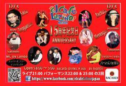 祝!7/20(日)六本木El Café Laiton アニバーサリーパーティー