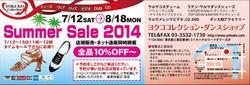 7/12 (土)~8/18(月)までヨクココレクションSummer Sale 中!