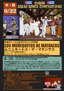 9/22(祝木)初来日!ムニェキートス・デ・マタンサス(From Cuba)特別公演@Red&Blue Tokyo。チケットぴあにて発売中!