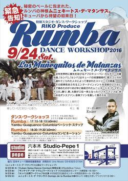 9/24(土)ムニェキートス・デ・マタンサス「Rumba ダンス・ワークショップ」(Rikoプロデュース)@六本木Studio-Pepe1 17:15-