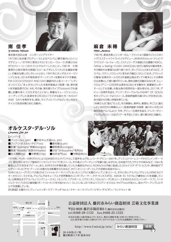 藤沢市民会館ちらし裏.jpg