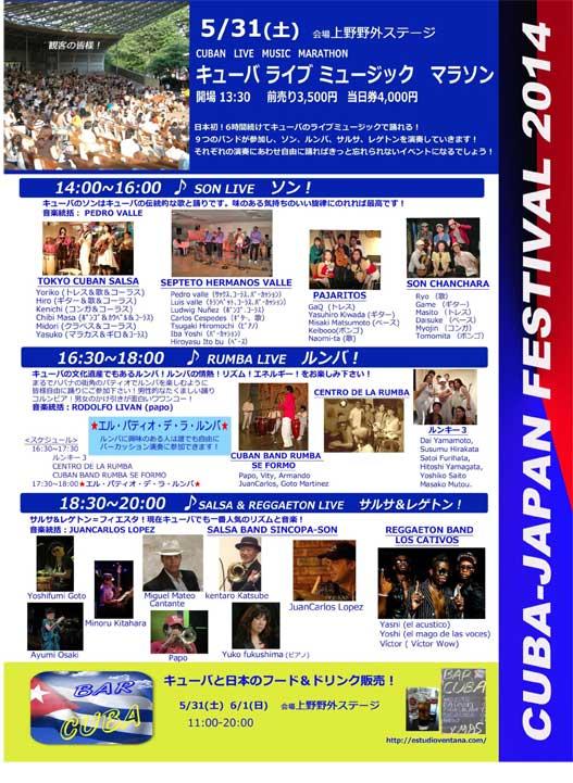 cubajapanfestival2014(1)-2.jpg