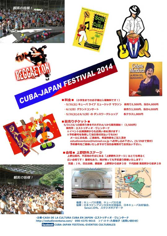 cubajapanfestival2014(1)-4.jpg